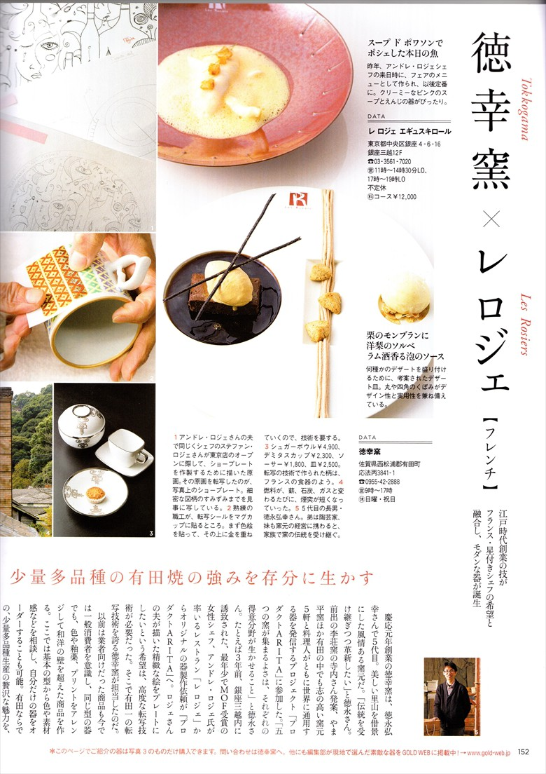GOLD3_R