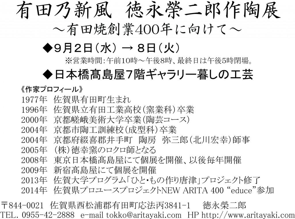 榮二郎作陶展201509